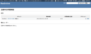 Redmine_timetracker__list