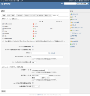 Redmine12_repository_admin