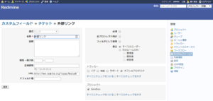 Link_type_cf_field_redmine2