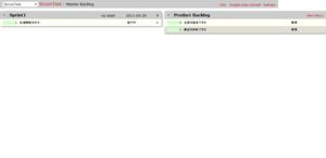 Redmine_master_backlog