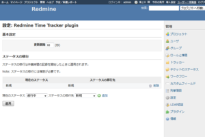 Redmine_timetracker__setting