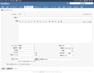 Redmine12_newticket