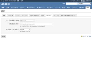 Redmine12_repository_setting_2